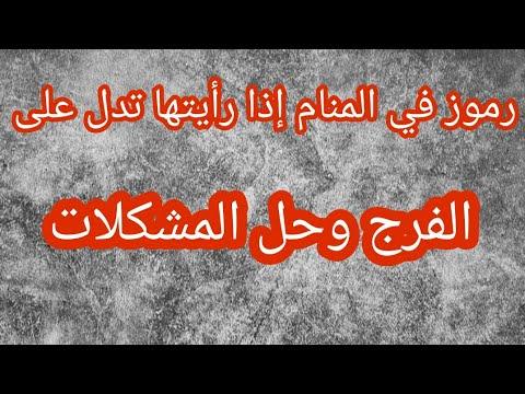 رموز فى المنام تدل على الفرج Youtube