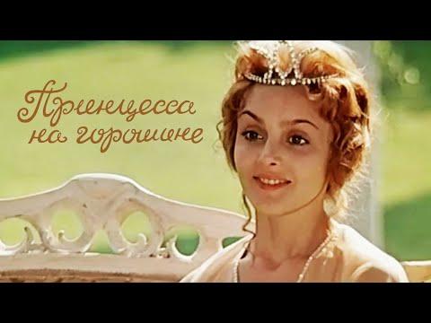Принцесса на горошине (1976) | Фильм-сказка