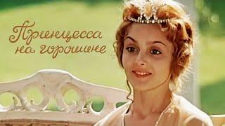 Принцесса на горошине 1976 Фильм сказка