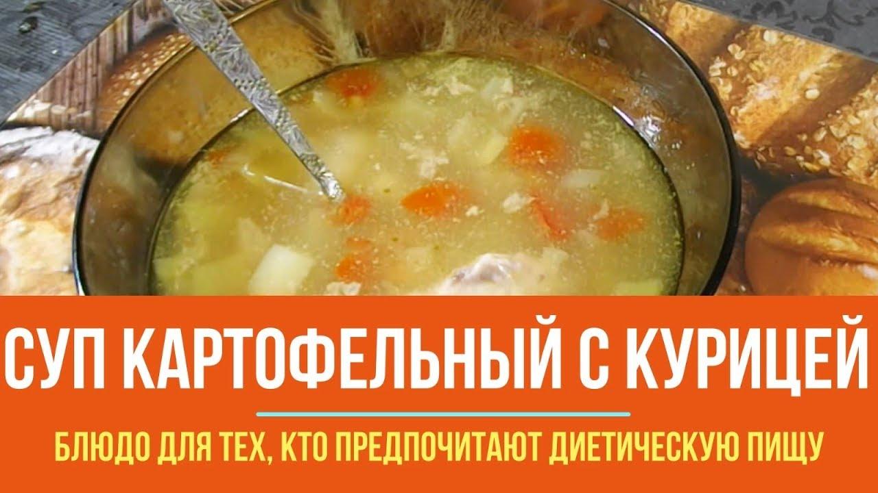 Суп картофельный с курицей в мультиварке