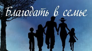 """Проповедь: """"Благодать в семье"""" (Виталий Рожко)"""