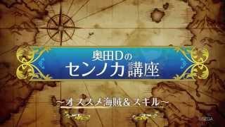 【戦の海賊】奥田Dのセンノカ講座 オススメ海賊&スキル