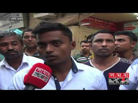 সৌদিতে বাড়ছে প্রবাসীদের জীবন হারাবার ঘটনা   Saudi Bangla News   Saudi Arabia Bangla News
