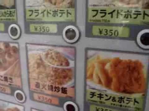 Japanese Food Vending Machine (Hot Food)