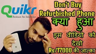 Don't Buy Refurbished Phone From Quikr || what happened With me ||Rs/17000 ki Jhatka