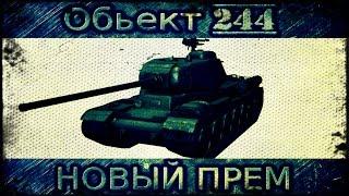 НОВЫЙ ПРЕМ - Объект 244, Квас вернулся. Патч 0.9.7