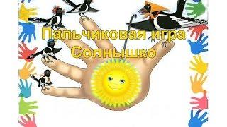 Музыкальная пальчиковая игра Солнышко.
