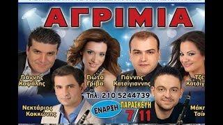 ΚΕΝΤΡΟ ΑΓΡΙΜΙΑ ΤΑΣΟΥ ΑΓΓΕΛΟΠΟΥΛΟΥ www.abatv.gr