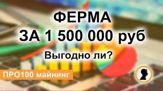 Выгоден ли майнинг? На примере фермы за 1 500 000 рублей!