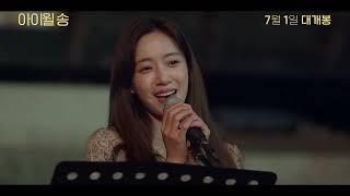 영화 [아이윌 송] 메인 예고편 : 함은정 (티아라), 김태형 : 2021.07.01 : Hahm Eun-J…