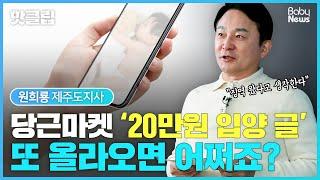[부모4.0] 원희룡 …