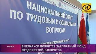 В Беларуси появится зарплатный фонд предприятий банкротов