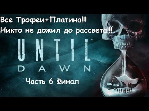 Until Dawn/Дожить до рассвета Прохождение на платину (никто не дожил до рассвета) Часть 16  Финал