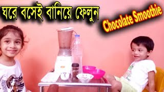 How To Make Chocolate Smoothie at home Bangla | Baby cooking videos in kitchen remodel | Toppa