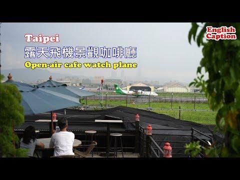 [台北自由行攻略] 在空軍一號景觀餐廳坐著喝茶吃點心,邊看松山機場跑道飛機起降的好地方