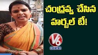 Teenmaar Chandravva Prepares Herbal Tea  Telugu News