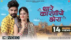 Thare Kaarniye Chora - Salim S, Shilpa B | Marwadi DJ Song | थारे कारणीये छोरा | Rajasthan Song 2020