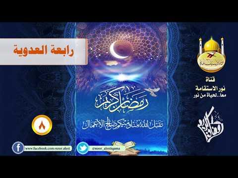 (٨) قطوف رمضانية٢: رابعة العدوية