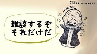 [LIVE] 【肩と口なら動きます】雑ッッ談ッッ【バーチャル的なナニカ】