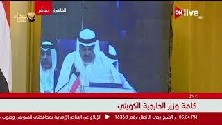 وزير خارجية الكويت: إسرائيل تستمر في انتهاك القوانين في غزة