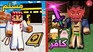 فلم ماين كرافت : المسلم و الكافر؟؟! 😱 ( قصه خرافيه مؤثره ) MineCraft Movie l