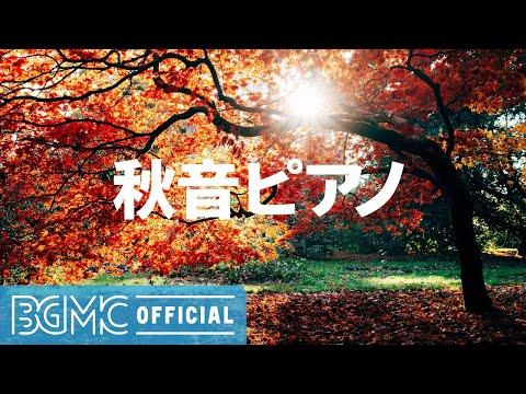 Autumn Piano: Healing