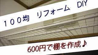 Repeat youtube video 【リフォーム】100円均一のダイソー商品600円分でDIY棚を作ろう!I will make the shelf of 100 yen from uniform goods!