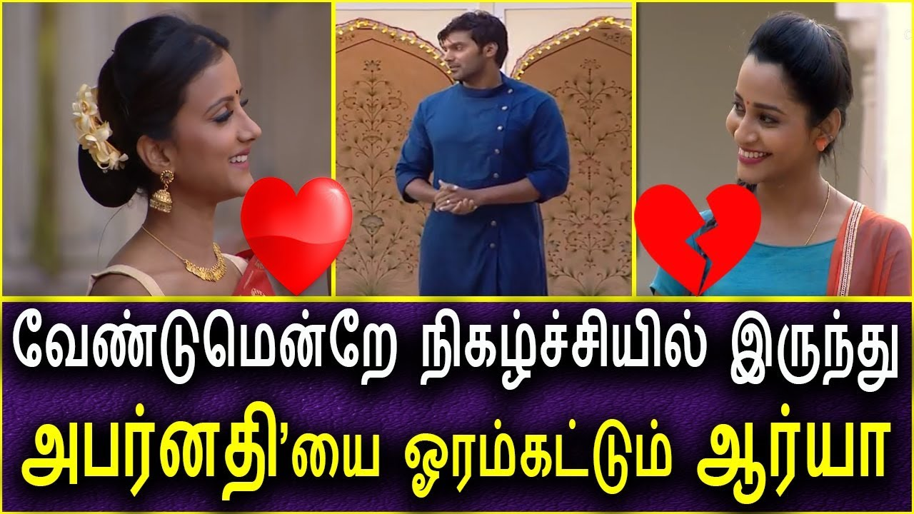enga veetu mapillai arya rejected aparnathi today episode promo. Black Bedroom Furniture Sets. Home Design Ideas