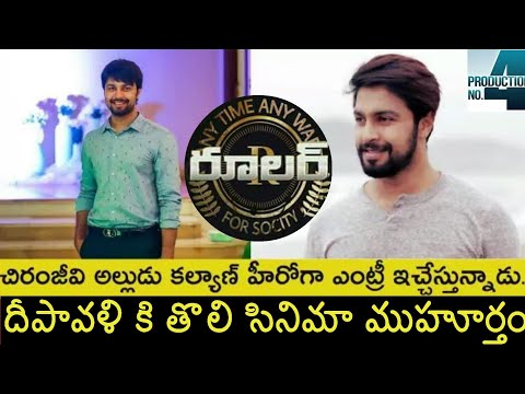 Chiranjeevi Son in Law Kalyan Entering in to Movies | Upcoming Hero From Mega Family | Latest Movie