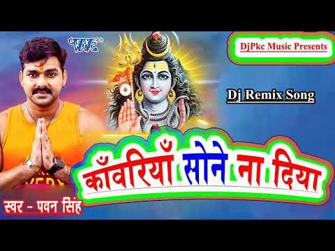 2018 DJ Naam Baba Ke Dawai Jaisan Kaam Karela 2018 Pawan Singh Bolbam Song