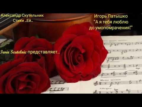 Александр Скутельник Стихи - \