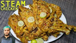 Chicken Steam Roast Shadiyon wala I Restaurant Special Steam Roast