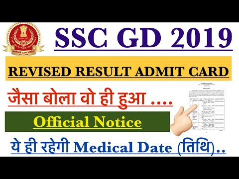 SSC GD 2019 Revised Result admit card