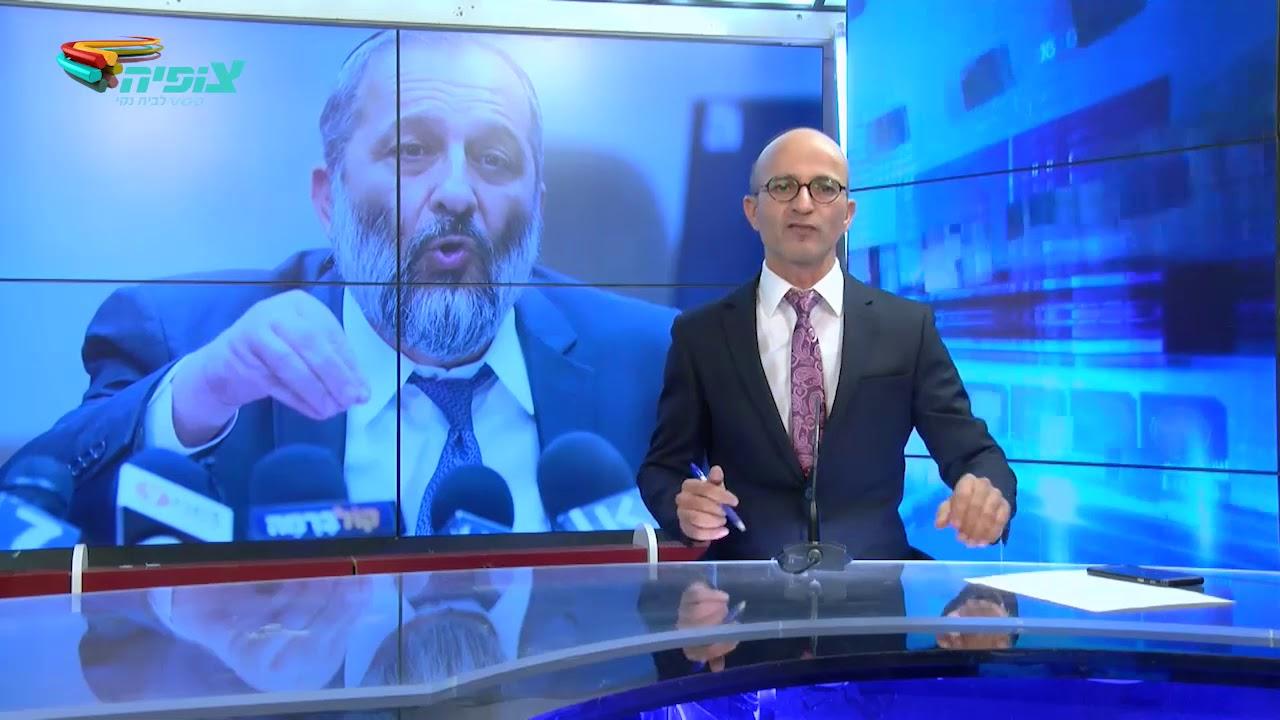 מהדורת חדשות צופיה 30.11.17