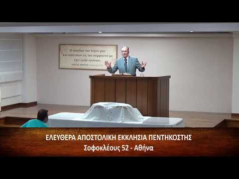 Προς Ρωμαίους ιβ΄ 1-8 // Νίκος Γκοτσόπουλος