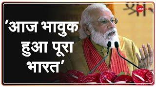 PM Modi Ram Mandir speech after Bhoomi Pujan | PM Modi: 'सदियों का इंतजार समाप्त' | Modi Full Speech