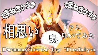 Toshiya 【Twitter】https://twitter.com/toshiya_drum 【CONTACT】taremekozou@gmail.com まねきケチャの相思い叩いてみました! 決してドラム映えする曲では ...