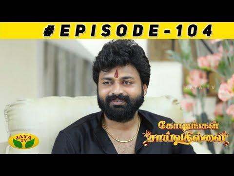 Gopurangal Saivathillai Episode 104 | 14th March 2019 | Jaya TV