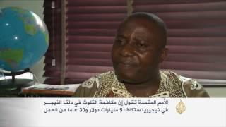 حملة لمكافحة التلوث في دلتا النيجر بنيجيريا