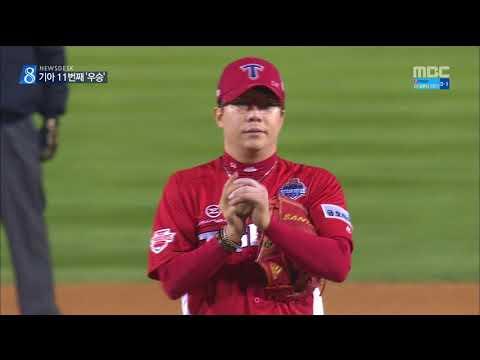 [뉴스데스크] 기아 V11 금자탑.. 양현종 MVP