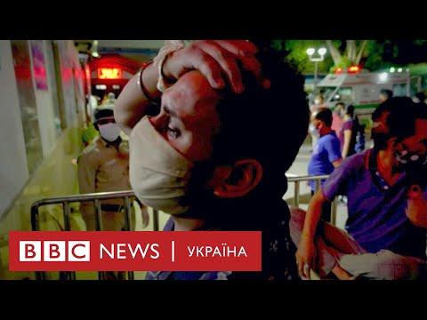 Нова хвиля ковіду в Індії: брак кисню і паніка