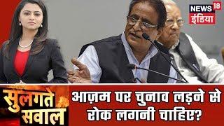 Sulagte Sawaal   Neha Pant   अभद्र टिपण्णी करने पर आज़म खान के चुनाव लड़ने पर रोक लगनी चाहिए?