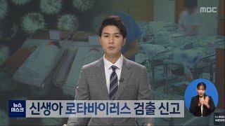 산후조리원 신생아 장염바이러스 검출 I 광주-무안공항 …