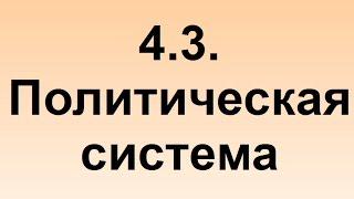 4.3. Политическая система