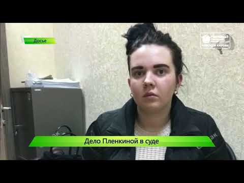 Дело Пленкиной передано в суд  Новости Кирова 09 12 2019