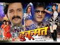 हुकूमत - Hukumat - Bhojpuri Film Trailer 2015 | Bhojpuri Film Promo 2015 - Pawan Singh video