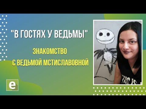 Знакомство с Ведьмой Мстиславовной