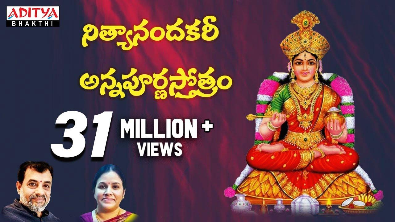 Nityanandkari Varabhayakari (Annapoorna Ashtakam) Telugu Lyrics