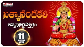 nityanandakari-popular-song-by-nitya-santhoshini---song-with-telugu-lyrics