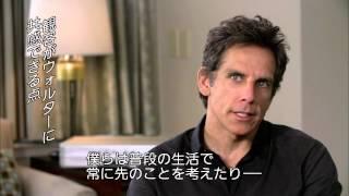 『LIFE!』ベン・スティラー インタビュー